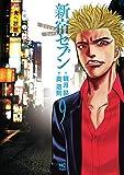 新宿セブン ( 9) (ニチブンコミックス)