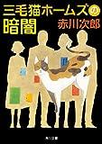 三毛猫ホームズの暗闇<「三毛猫ホームズ」シリーズ> (角川文庫)