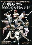 プロ野球ぴあ 2000本安打の男達 (ぴあMOOK)