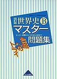 合格へのトライ 世界史Bマスター問題集 改訂版