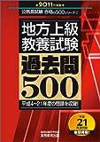 地方上級教養試験 過去問500[2011年度版] (公務員試験合格の500シリーズ)