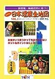 日本埋蔵金地図 1—最新版 新情報・極秘資料に基づく (TeMエッセンシャルズ・シリーズ)