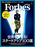 Forbes JAPAN(フォーブス ジャパン)2017年1月号