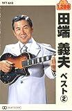 田端義夫 2 カセット TFT-610