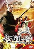白蛇伝説[DVD]