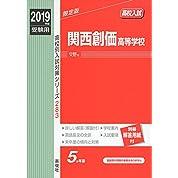 関西創価高等学校 2019年度受験用 赤本 283 (高校別入試対策シリーズ)