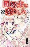 同級生に恋をした 分冊版(22) 好きになってくれた人 (なかよしコミックス)
