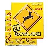 奈良土産 鹿飛び出し注意!バタークッキー (日本 奈良 お土産)