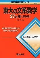 東大の文系数学27カ年[第9版] (難関校過去問シリーズ)