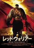 レッド・ウォリアー [DVD]
