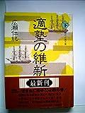 適塾の維新―福沢諭吉別伝 (上・下) (1983年)