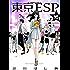 東京ESP(16) (角川コミックス・エース)