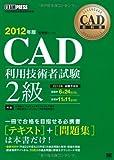 CAD教科書 CAD利用技術者試験2級 2012年版