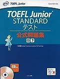 TOEFL Junior® STANDARD テスト公式問題集