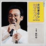 さだまさし 話のアルバム 1 旅の中 [新潮CD]