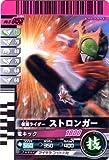 仮面ライダーバトル ガンバライド ストロンガー 【ノーマル】 No.6-053