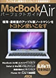MacBook Air パーフェクトガイド