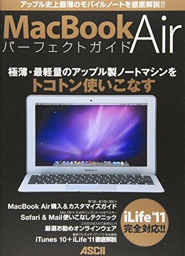 MacBook Air パーフェクトガイドの詳細を見る