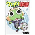 ケロロ軍曹 (5) (角川コミックス・エース)