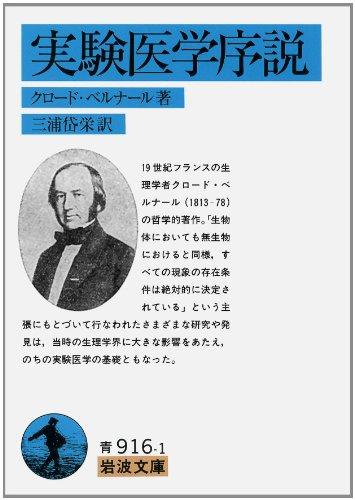 実験医学序説 (岩波文庫 青 916-1)の詳細を見る
