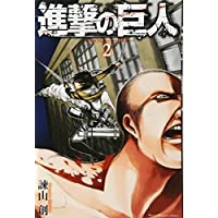 進撃の巨人(2) (講談社コミックス)