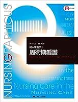 周術期看護 (ナーシング・グラフィカ―成人看護学(4))