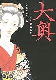 大奥 5 (ジェッツコミックス)