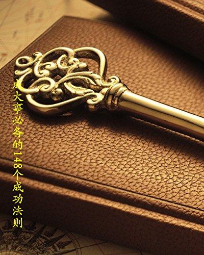成大事必备的148个成功法则 (Chinese Editio...