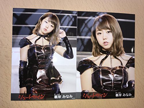 AKB48 シュートサイン 選抜 会場 ランダム 生写真 2種 コンプ 幕張メッセ 3/20 (峯岸みなみ)