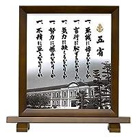 格言色紙額縁セット(カリン) [五省] 旧大日本帝国海軍訓示