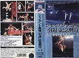 ジャイアント馬場「引退」記念興行 '99.5.2 東京ドーム大会 vol.2 [VHS]