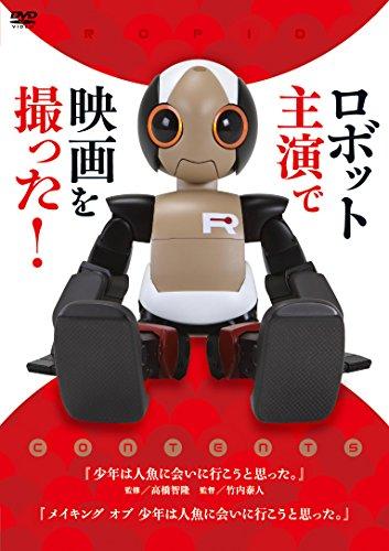 ロボット主演で映画を撮った! [DVD]