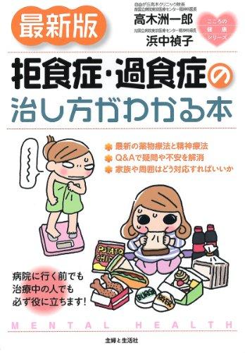 最新版 拒食症・過食症の治し方がわかる本 (こころの健康シリーズ)の詳細を見る