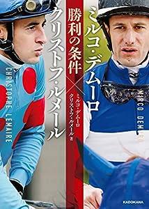 イタリアの名手、ミルコ・デムーロ。フランスの名手、クリストフ・ルメール。互いに尊敬し合う、世界的トップジョッキーの2人が、競馬への想いを語り尽くす。なぜ2人は勝てるのか? その答えがここにある!