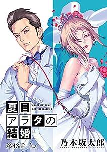 夏目アラタの結婚【単話】 43巻 表紙画像