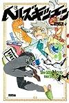 ヘルズキッチン(3) (ライバルコミックス)