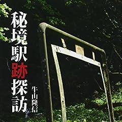 秘境駅跡探訪