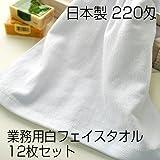 白タオル 日本製 220匁  業務用白フェイスタオル 12枚セット