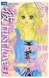 「彼」first love 1 (フラワーコミックス)