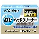 JVCケンウッド(ビクター) ミニDV用クリーニングテープ HD対応 CL-DVCB