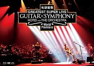 GUITAR × SYMPHONY(完全限定生産盤) [Blu-ray]