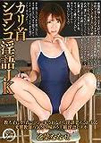 カリ首シコシコ淫語JK 乙葉ななせ【アウトレット】 ドグマ [DVD]