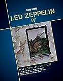 Amazon.co.jpバンドスコア LED ZEPPELIN IV