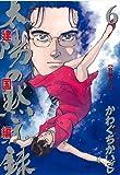 太陽の黙示録 建国編 6 容疑者X (ビッグコミックス)