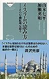 イスラムの読み方 (祥伝社新書)