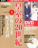 DVDマガジン 皇室の20世紀~秋篠宮さま・紀子さまの絆~