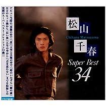 松山千春スーパーベスト34