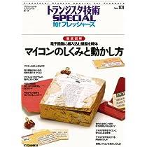 マイコンのしくみと動かし方―徹底図解 (トランジスタ技術special forフレッシャーズ)