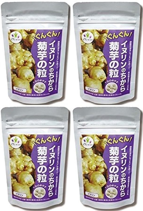 変更可能錫姪イヌリンのちから 菊芋の粒 (180粒)4個組
