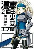 漫専魔王少女エナ様(2) (ガンガンコミックス)